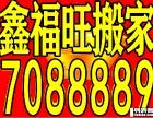 太原家福搬家7088889专业居民个人公司搬家.拆装家具.