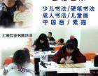 黄浦寒托班少儿美术书法孩子学习不好怎么办