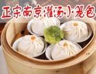 南京灌汤小笼包加盟 灌汤小笼包培训