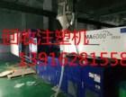温州市瓯海区二手注塑机回收中心,回收二手注塑机