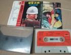 上海录音机歌曲磁带回收.上海各种歌曲CD片回收