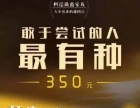 350元开启创业之路