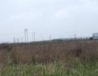 南通开发区30000平方土地对外出售