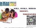 淮安金色雨林暑期孩子学习能力情商免费测评开始啦!