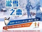 凇雪之恋:吉林、长白山天池、魔界、雪乡、亚布力、哈尔滨双飞7日游