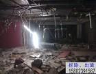 南岸商场拆旧宾馆拆除装修改造拆除出渣