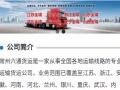 承接4.2-17.5米各种货车运输.价格低.