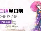上海日语初级培训机构 雄厚师资先进教学理念