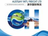 广州到澳大利亚专线物流,澳大利亚海运FBA双清包税