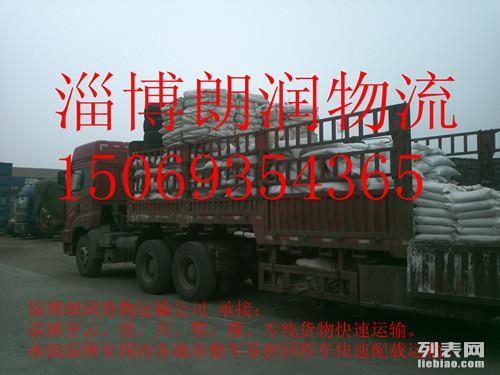 淄博朗润物流公司 淄博至国内各地市整车零担快速运输