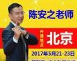 陈安之老师5月21-23日课程安排