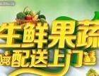 配送任何蔬菜水果。