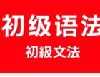 重庆日语培训 番西教育 日语初级语法精讲课程