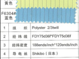 【荐】防静电2/3斜条纹面料 纺织面料 功能性三防面料 厂家直销