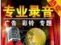 鸿赛金店黄金夏日优惠活动开始了广告宣传录音制作