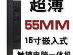 15寸超薄嵌入式触摸电脑一体机/D5251.8G双核/整机仅55MM