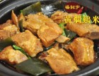 黄焖鸡米饭加盟 加盟费用 招商代理条件 电话