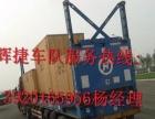 河北省邢台南宫到天津港集装箱运输找辉捷车队
