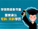 成人高考 电大 学历提升报名中