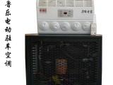 重卡工程车联合收割机房车用24v驻车电动空调
