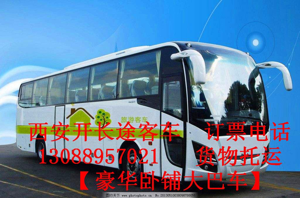 西安到莒县客车/汽车(随车电话+/13088957021+/