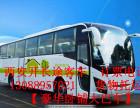 从西安到乐清客车直达长途汽车在哪坐/多久到130889570