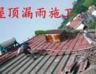 楼顶 外墙 卫生间等大小防水 免费检测 质保十年