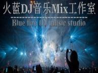 广西DJ培训 火蓝DJ音乐mix工作室 导师小赵