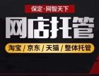 河北保定淘宝天猫京东网店托管代运营公司怎么选择靠谱的收费情况