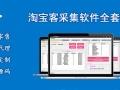 郑州(官方认证)店铺淘宝客软件采集