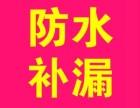 上海防水补漏-上海防水补漏价格-上海房屋维修漏水-涂料粉刷