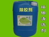 不锈钢表面除胶找XY96环保除胶剂鑫阳环保牌东莞厂家