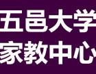 五邑大学家教中心,小初高各科教学,免费试教