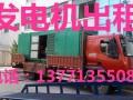 嘉兴海宁平湖发电机出租嘉兴吴江海盐地区发电机出租