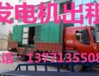常熟太仓昆山上海嘉兴周边地区哪里有租发电机的 我公司专业出租