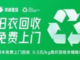 成都舊衣專業回收,成都高價回收衣服