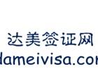苏州国际旅行社有限公司签证中心