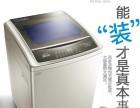 欢迎访问(富士山洗衣机官方网站)各点售后服务咨询电话欢迎您