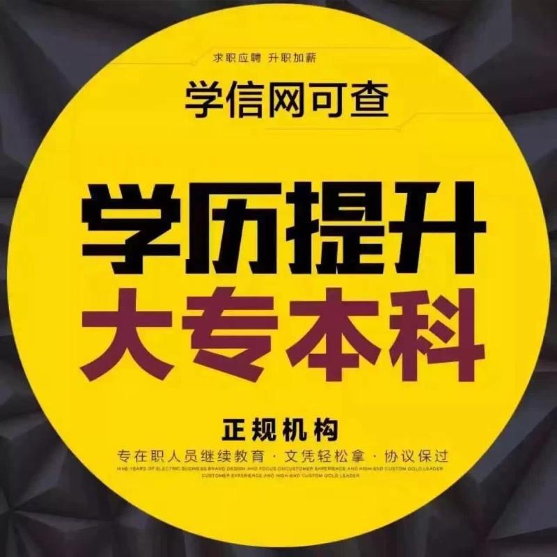 大专 本科学历文凭,职业资格证,就来潍坊硅谷教育