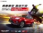 衢州康达东南DX3,购车6.79万元起,享2年免息