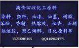 上海哪里收热熔胶价高啊