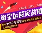 上海淘寶開店學習班,淘寶美工培訓,如何制作精美詳情頁