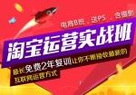 上海淘宝开店培训 淘宝美工培训班 网店培训哪家好