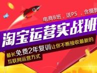 上海店铺运营培训 非凡淘宝开店培训班多少钱