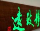 西双版纳野马广告有限公司实木雕刻发光木牌