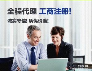 长沙内资公司注册 无地址注册公司 最快当天出执照