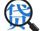 燕郊房产抵押贷款公司 燕郊信用贷款