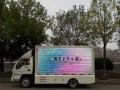 LED广告车出租