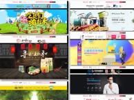淘宝 京东店铺运营装修 营销型网站建设