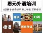 江阴英语培训学校 江阴英语暑假班哪里好 江阴思元外语